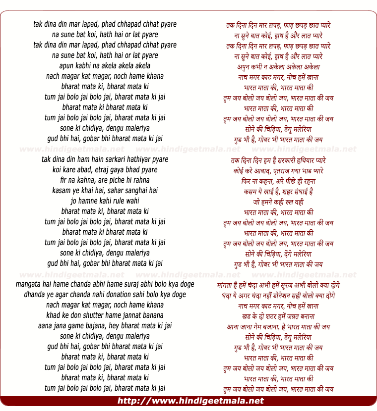 lyrics of song Bharat Mata Ki Jai