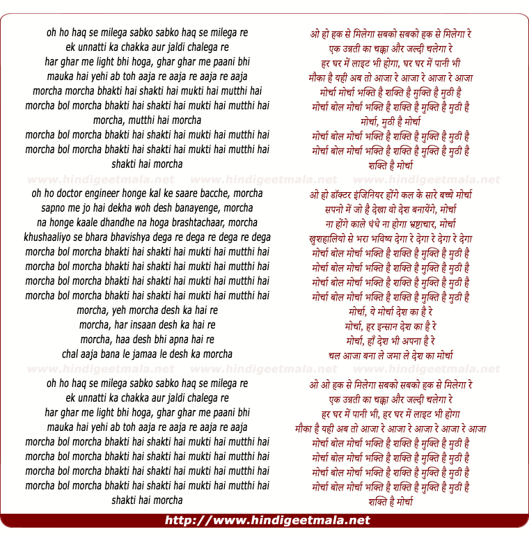 lyrics of song Morcha