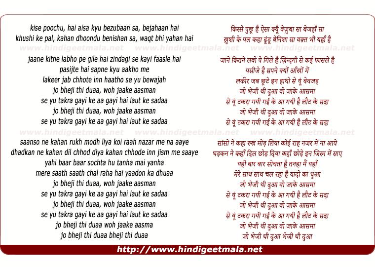 Duaa, Jo Bheji Thi Duaa Wo Jaake Aasmaan - दुआ, जो भेजी थी