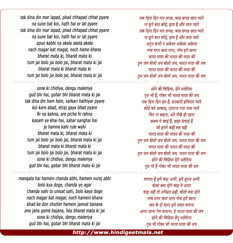 lyrics of song Bharat Mata Ki Jai (Remix)