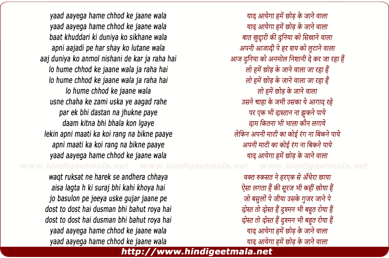 lyrics of song Yaad Aayega Humien Chhod Ke Jane Wala