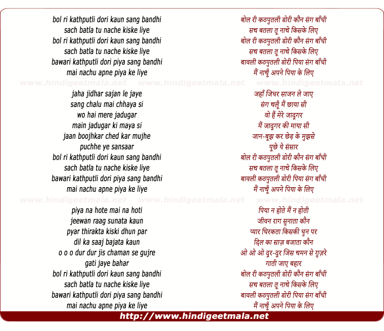 lyrics of song Bol Ri Kathputli Dori Kaun Sang Bandhi