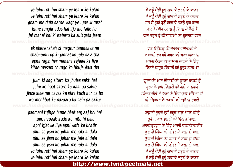 lyrics of song Ye Lahu Rooti Hui Sham