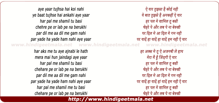 lyrics of song Bayrukhi