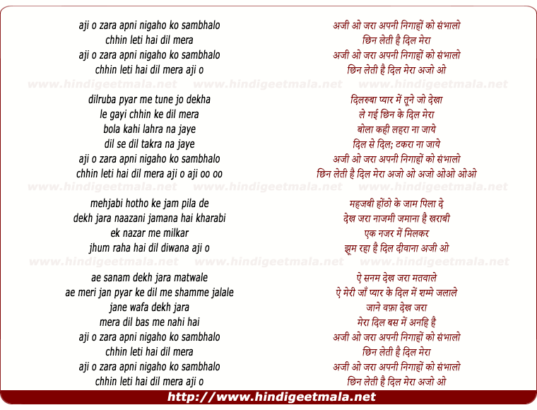 lyrics of song Ajee O Zaraa Apni Nigahon Ko Sambhalo