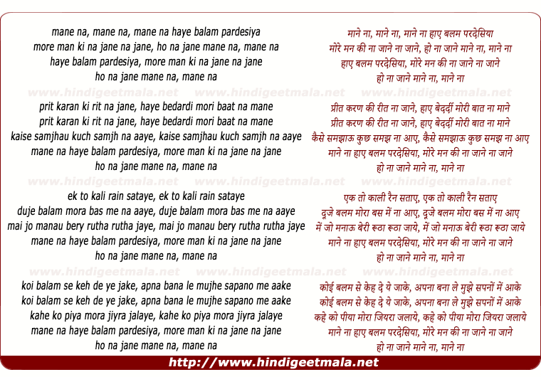 lyrics of song Maane Na Haay Balam Paradesiya