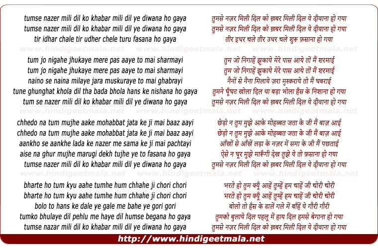 lyrics of song Tumse Nazar Mili Dil Ko Khabar Mili