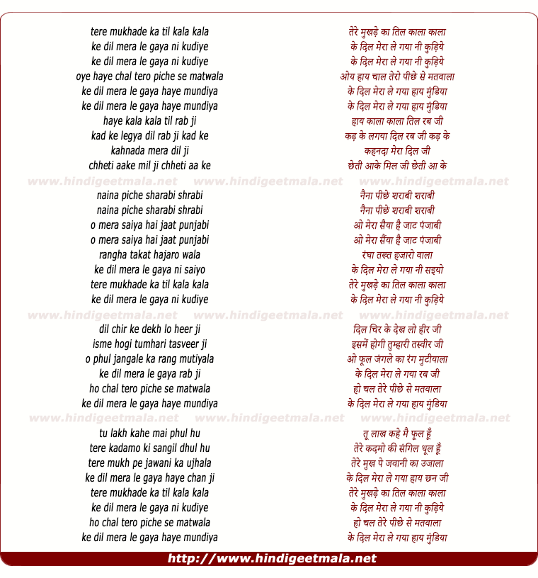 lyrics of song O Tere Mukhade Ka Til Kala Kala