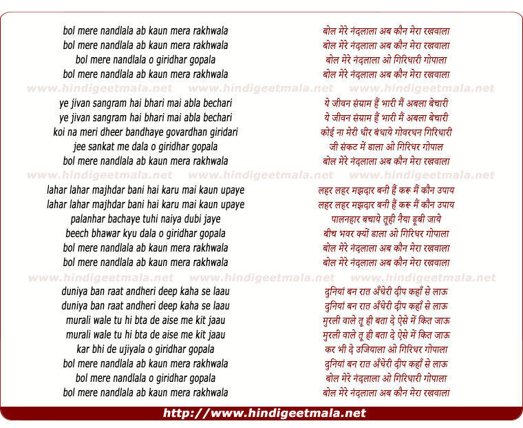 lyrics of song Bol Mere Nandlala Ab Kaun Mera Rakhwala