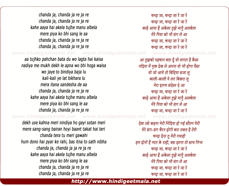 lyrics of song Chanda Ja, Chanda Ja Re Ja Re Kahe Aaya Hai Akela