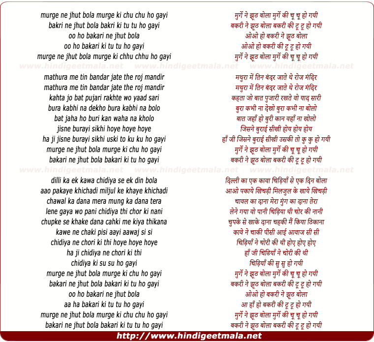 lyrics of song Murge Ne Jhooth Bola Murge Ki Chu Chu Ho Gayi