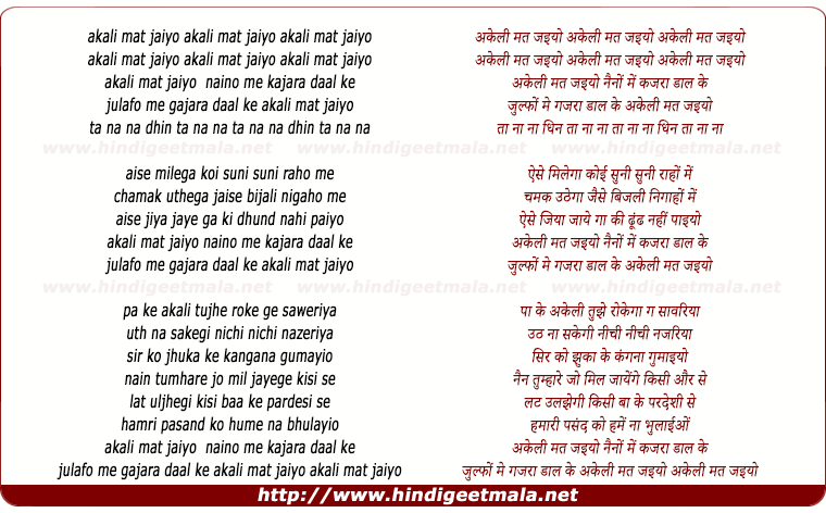 lyrics of song Akeli Mat Jaiyo, Nainon Me Kajara Daalke