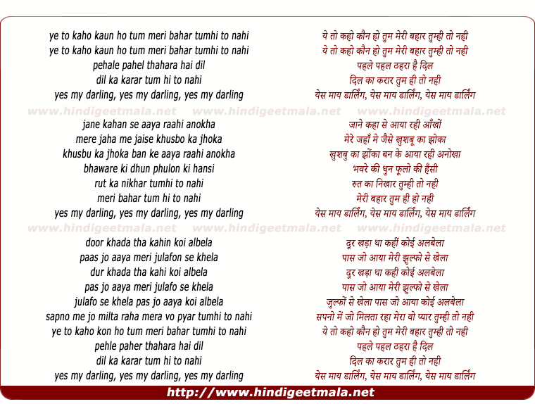 lyrics of song Ye To Kaho Kaun Ho Tum, Meri Bahaar Tum Hi To Nahi