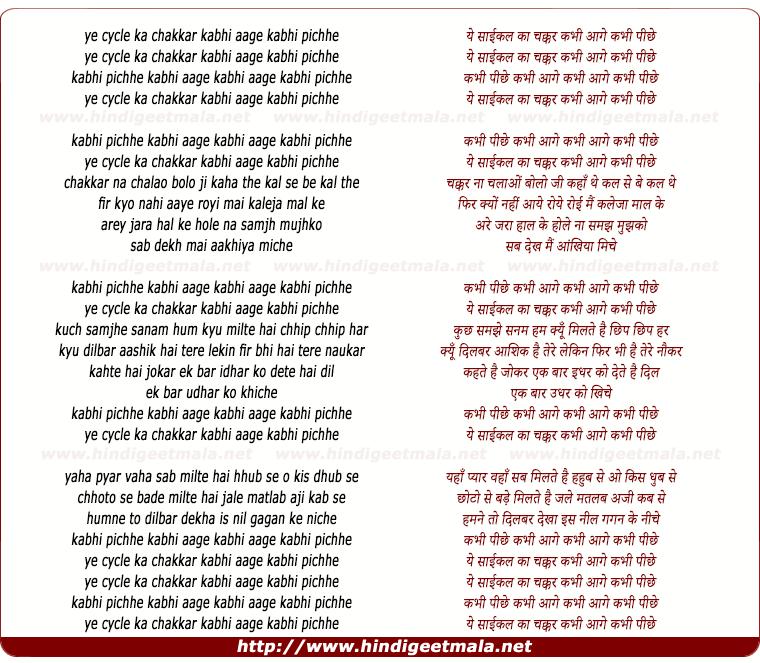 lyrics of song Ye Cycle Ka Chakkar Kabhi Aage Kabhi Pichhe
