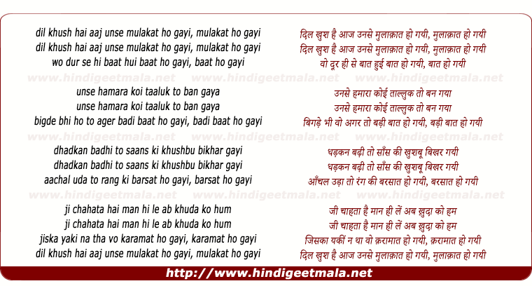 lyrics of song Dil Khush Hai Aaj Unse Mulaaqaat Ho Gayi