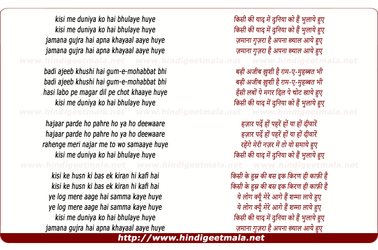 lyrics of song Kisi Ki Yaad Me Duniya Ko Hai Bhulaaye Huye