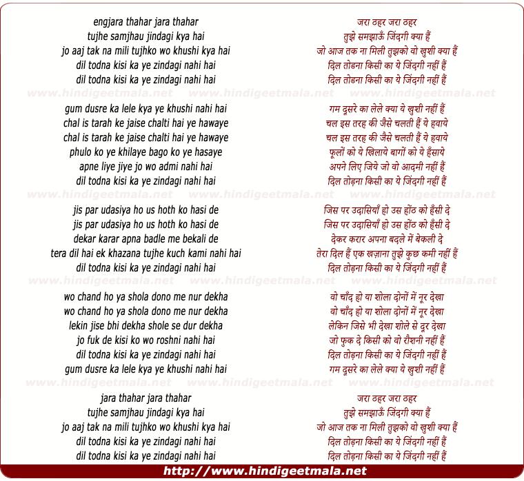 lyrics of song Dil Todana Kisi Ka Ye Zindagi Nahi Hai