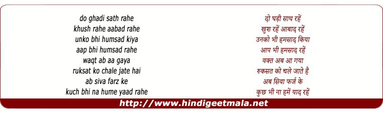 lyrics of song Do Ghadi Sath Rahe Khush Rahe Aabad Rahe