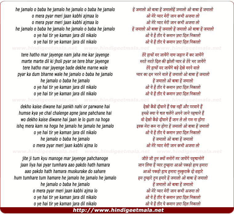 lyrics of song Hey Jamaalo O Baba He Jamaalo