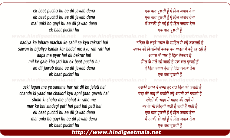 lyrics of song Ik Baat Poochti Hoon