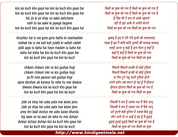 lyrics of song Kisi Ka Kuchh Kho Gaya Hai