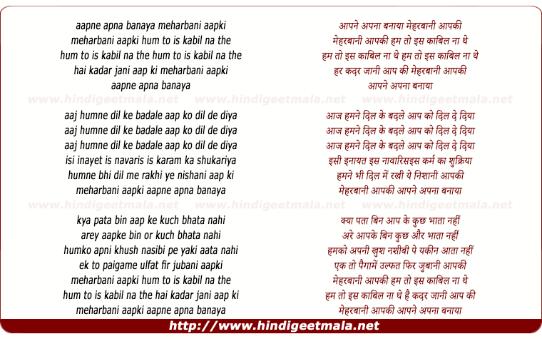 lyrics of song Aapne Apna Banaaya Meharbaani Aapki