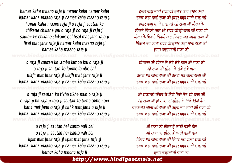 lyrics of song Hamaar Kaha Maano Raja Ji
