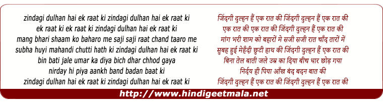 lyrics of song Zindagi Dulhan Hai Ek Raat Ki