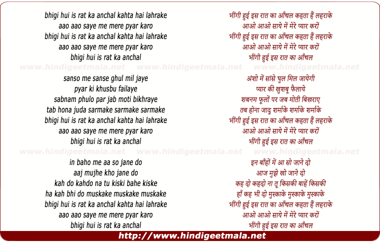 lyrics of song Bhigi Hui Is Raat Ka Aanchal Kahata Hai Lahara Ke