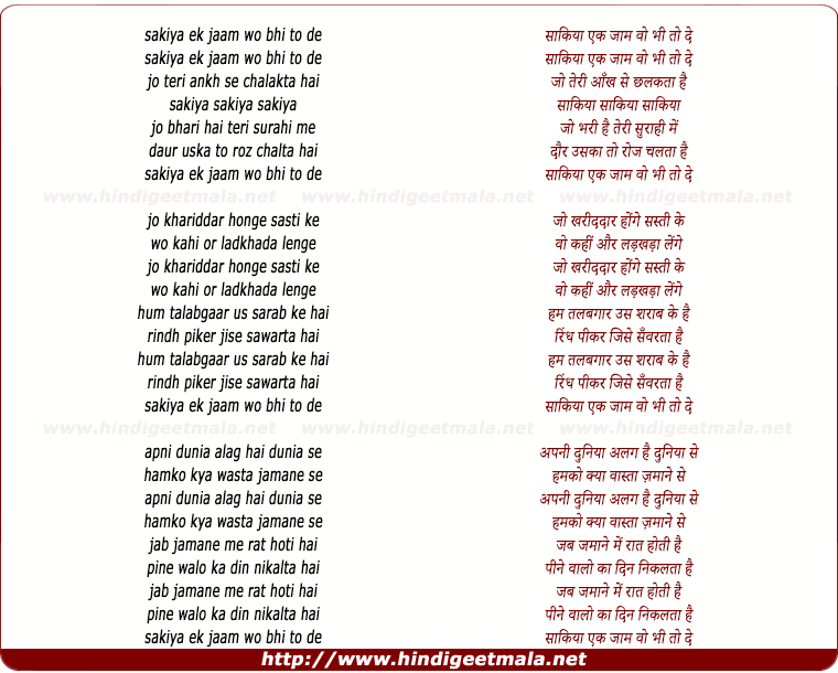 lyrics of song Sakiya Ek Jaam Wo Bhii To De