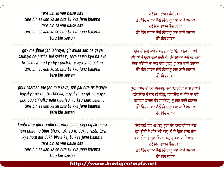 lyrics of song Tere Bin Saawan Kaise Bita Tu Kya Jaane Balama