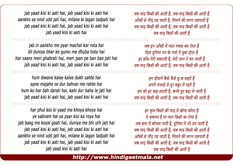 lyrics of song Jab Yaad Kisi Ki Aati Hai