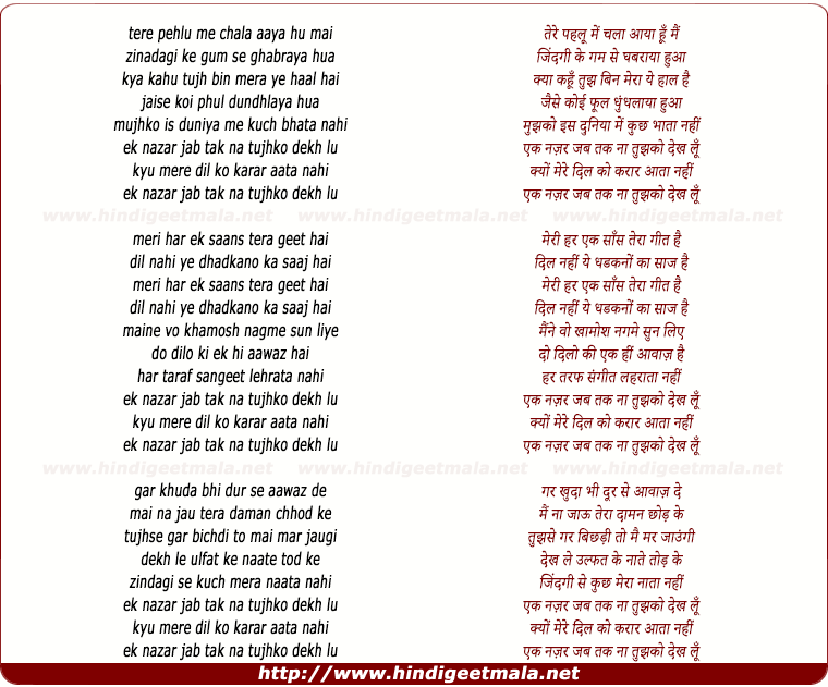 lyrics of song Kyu Mere Dil Ko Karaar Aata Nahi