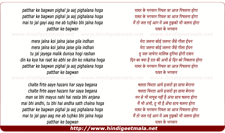 lyrics of song Pathar Ke Bhagwan Pighal Jaa, Aaj Pighalana Hoga