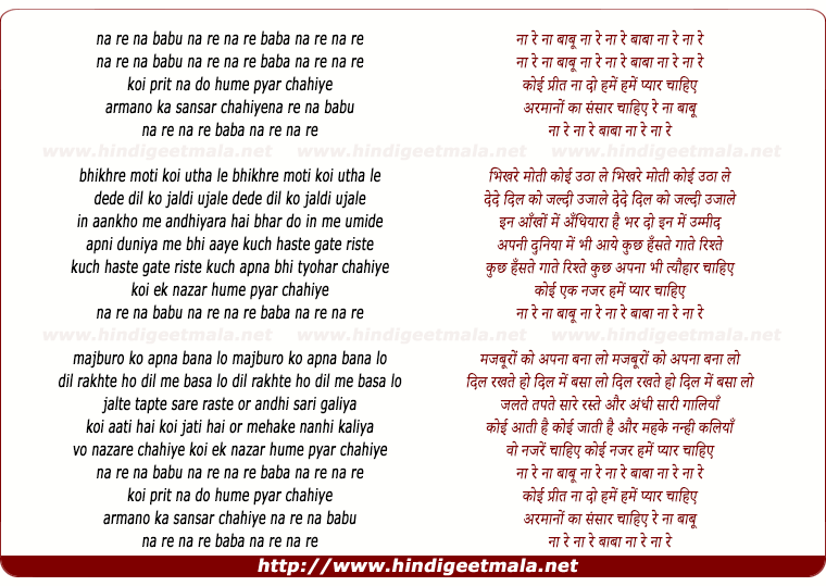 lyrics of song Na Re Na Re Babu, Na Re Na Re Baba