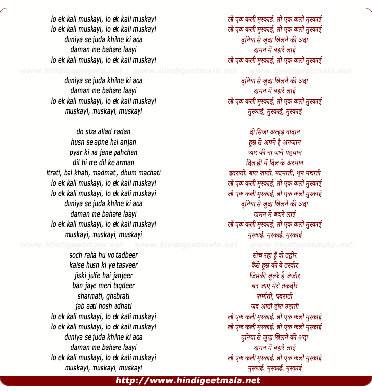 lyrics of song Lo Ek Kali Muskaayi, Duniya Se Juda (fast)