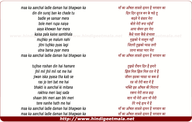 lyrics of song Maa Ka Aanchal Laadale Daaman Hai Bhagwaan Ka