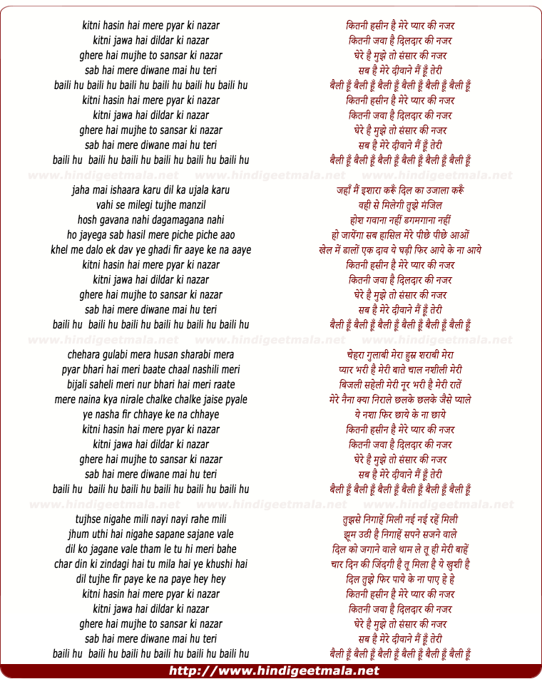lyrics of song Kitni Hasin Hai Mere Pyar Ki Nazar