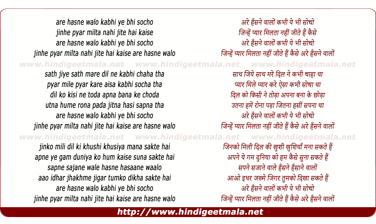lyrics of song Are Hansne Walo Zara Ye Bhi Socho