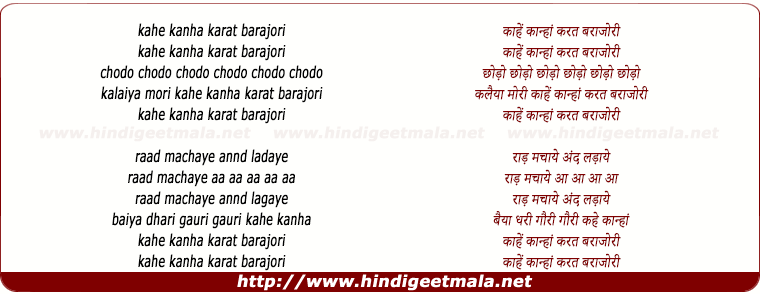lyrics of song Kaahe Kanha Karat Bar Jori