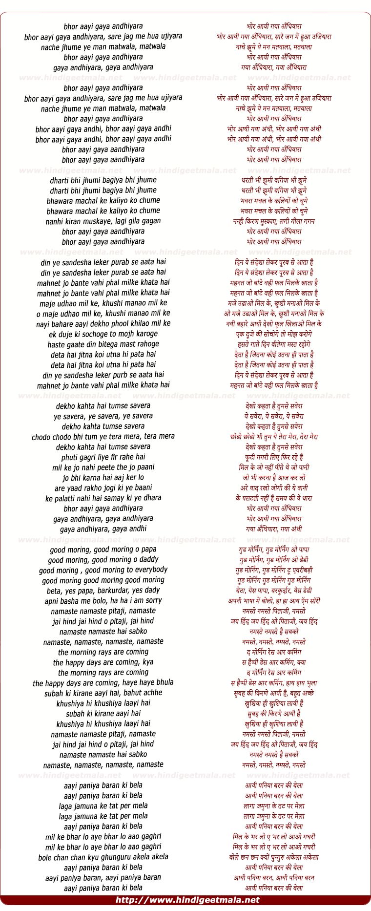 lyrics of song Bhor Aayee Gayaa Andhiyaaraa