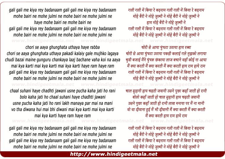 lyrics of song Gali Gali Me Kiya Re Badanam