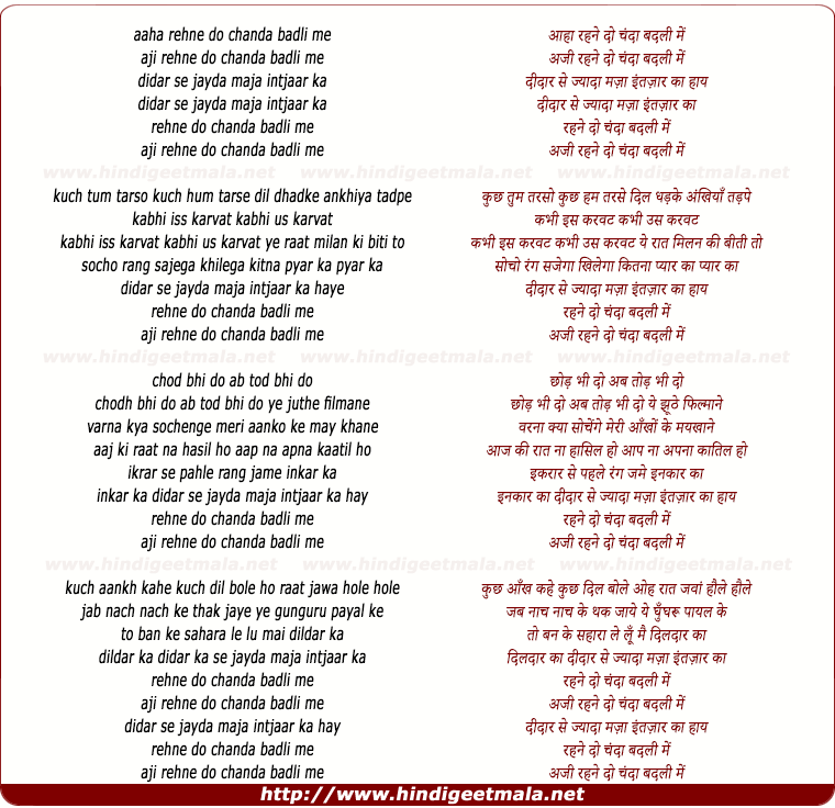 lyrics of song Aji Rahane Do Chanda Badali Me