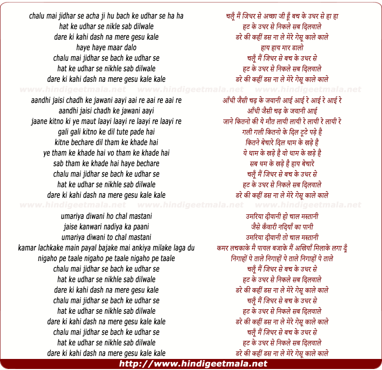 lyrics of song Chaloon Mai Jidhar Se, Bach Ke Udhar Se