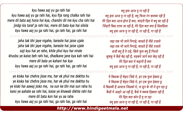 lyrics of song Kyun Hawa Aaj Yu Gaa Rahi Hai