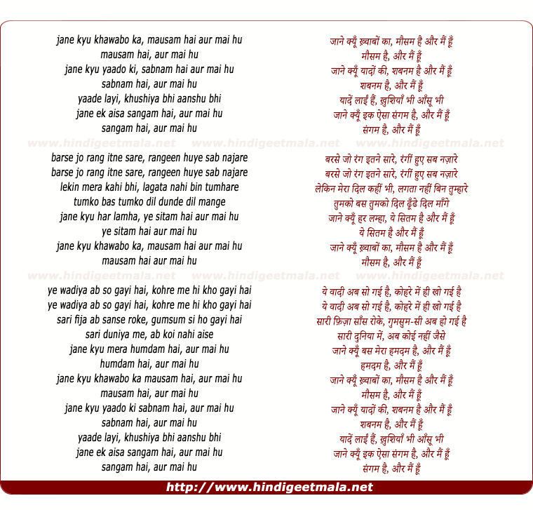 lyrics of song Jaane Kyun