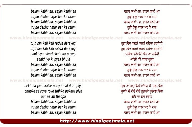 lyrics of song Balam Kabhi Aa, Sajan Kabhi Aa