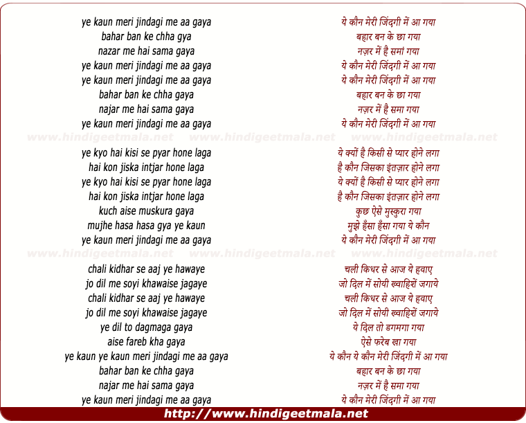 lyrics of song Yeh Kaun Meri Zindagi Me Aa Gaya
