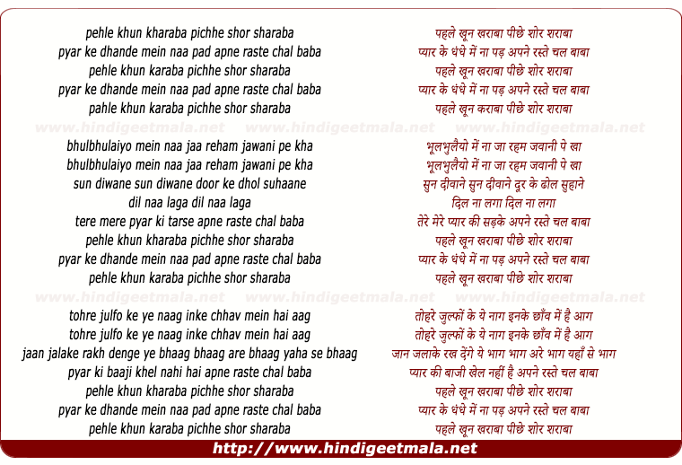 lyrics of song Pahle Khoon Karaba Pichhe Shor Sharaaba
