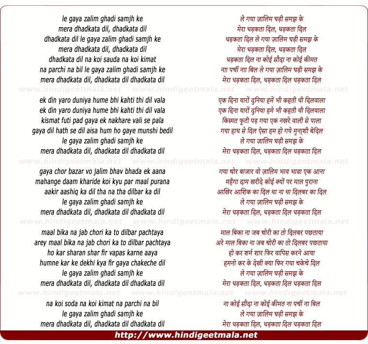 lyrics of song Le Gaya Zalim Ghadi Samajh Ke Meraa Dhadakata Dil